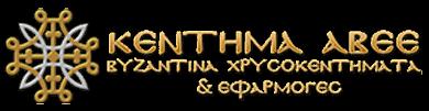 ΚΕΝΤHΜΑ Α.Β.Ε.Ε. Άμφια, Βυζαντινά Κεντήματα & Εφαρμογές